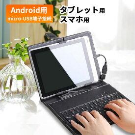 タブレットケース キーボード付き 7~10.1インチまで選べる 8インチ 9インチ 9.7インチ 10.1インチ 10インチ  microUSB android タブレットカバー 保護ケース ブラック