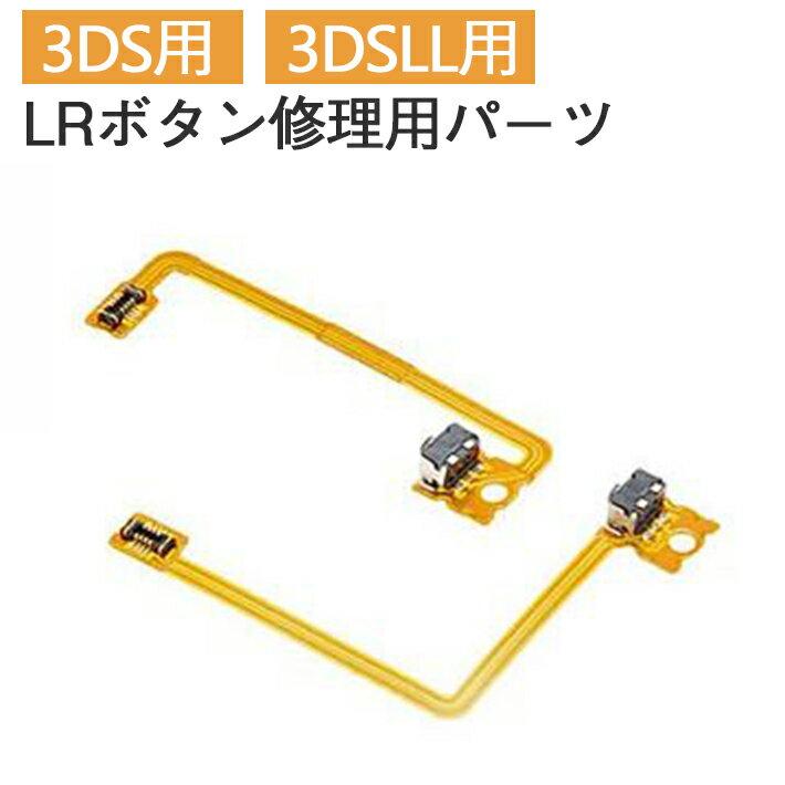 3DS用・3DS LL用 LRボタン 修理用パーツ フレキケーブル ゲーム 携帯 機械 交換 基盤 故障 端末 反応 動作 補修 接触 分解 部品 動かない カバーシール