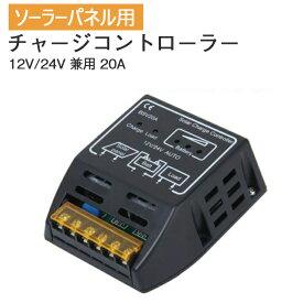 ソーラーパネル用 チャージコントローラー 12V/24V兼用 20A 過充電防止 過放電防止 逆流防止
