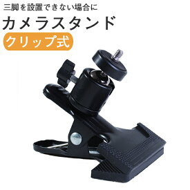 クリップ式 カメラスタンド クリップ式雲台 クランプ