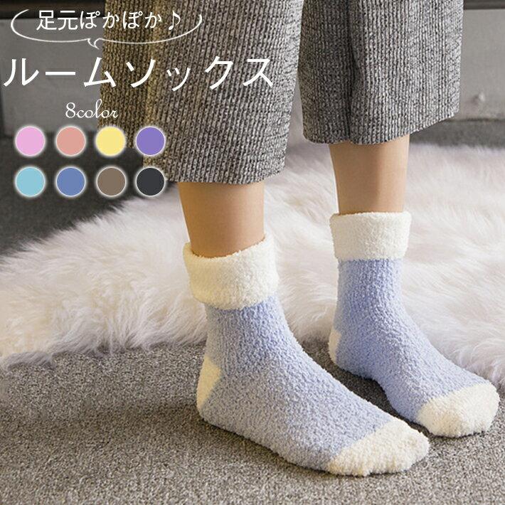 ルームソックス 靴下 ソックス 冷え性 防寒 保温 あったか もこもこ レディース ふわふわ