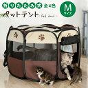 ペット用テント Mサイズ 折りたたみ式 ペットサークル 室内 屋内 野外 メッシュ プレイ サークル ペット ケージ ゲー…