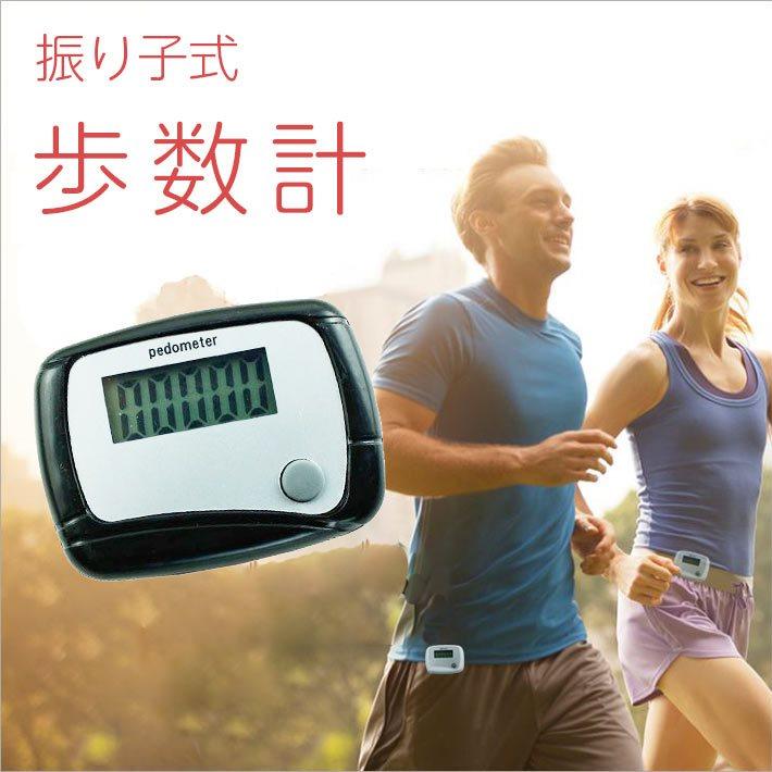万歩計 歩数計 シンプルな ポケットタイプ 【2カラー】 運動 ウォーキング 散歩 ジョギング マラソン デジタル 小型 軽量 クリップ式