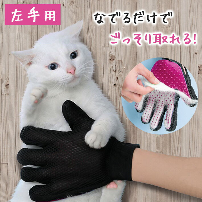 ペット用 グルーミンググローブ 左手用 フリーサイズ 抜け毛 ごっそり ブラッシング
