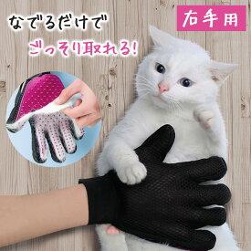 ペット用 グルーミンググローブ 右手用 フリーサイズ 抜け毛 ごっそり ブラッシング 犬 猫 ワンちゃん ニャンちゃんのお手入れに!