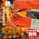 耐熱 手袋 耐熱 グローブ 防熱 耐火 (男女兼用フリーサイズ)キッチンでの 鍋つかみ から キャンプ アウトドア BBQ …