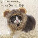 ペット用ウィッグ ♪ 耳付き ライオン たてがみ【全3サイズ】ペット用かつら ネコ 小型犬 猫ちゃんのハロウィン コス…