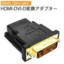 HDMI to DVI-D 変換アダプタ HDMI機器からDVIモニターなどへの接続に!