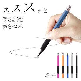 超高感度 タッチペン 極細 ペン先が見えるディスク型 / 導電繊維型 2in1 2way【5カラー】スマホ タブレット 細い iPad ds