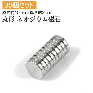磁石/強力/丸型/10mm×2mm/ネオジウム磁石/ボタン型 【30個セット】強力 ネオジム磁石