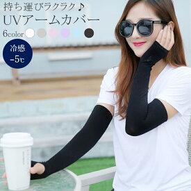 冷感 アームカバー UVカット 99% 【6カラー】涼しい 日焼け対策 42cm 指なし レディース 速乾 抗菌