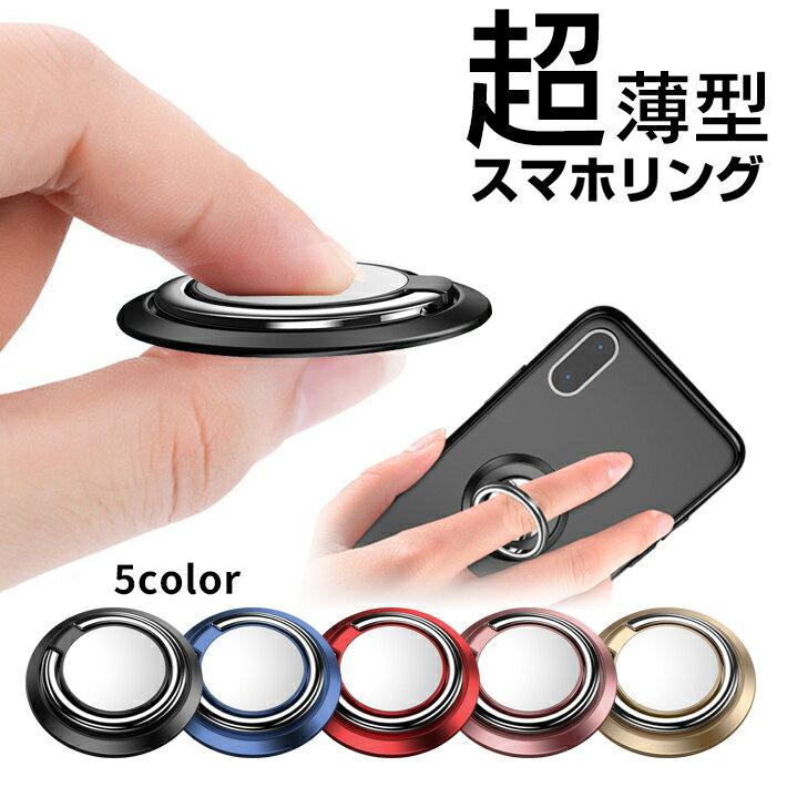 超薄型 スマホリング バンカーリング スマホスタンドとしても使用可能!【全5色】 フィンガーリング リングスタンド スマートフォン iPhone Android