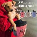 犬 マナーポーチ 散歩 バッグ ペット用【全3色】匂いを漏らしにくい巾着タイプ 腰ベルト付属 ウエストポーチ お散歩 …