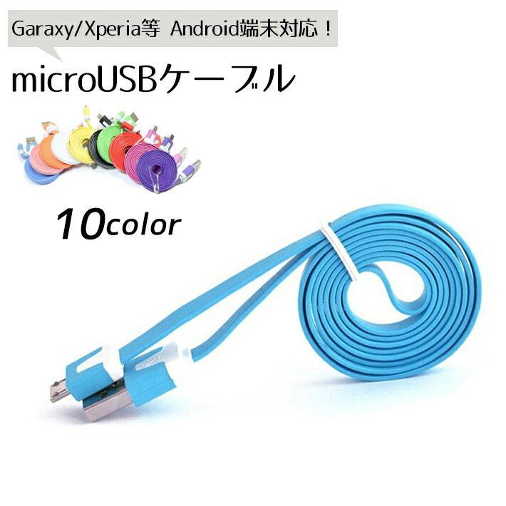 Android フラットタイプ microUSBケーブル 充電器 平型 【全10色】