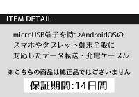 AndroidフラットタイプmicroUSBケーブル充電器平型【全9色】