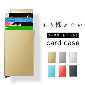 カードケース スライド式 アルミ合金【全6色】メンズ スリム 薄型 クレカ SUICA など各種カード対応 ビジネス カジュアル