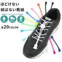 結ばない靴紐 【超豊富なカラバリ 全20色】1m 左右セット 防水 靴ヒモ 靴ひも