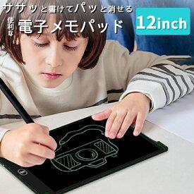 電子メモパッド メモ帳【12インチ】ロック機能付き 電池式 専用タッチペン付属 筆圧感知 約280mm×約185mm