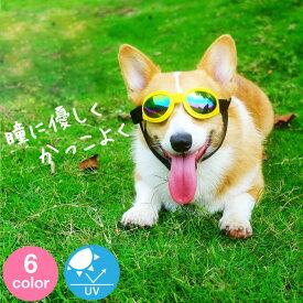 犬 サングラス ゴーグル 【全6色】大型犬 から 小型犬 まで対応 UVカット(400nm)折りたたみ可能