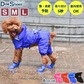 ドッグシューズ ブーツ 犬 長靴 4足セット【S/M/Lサイズ × 4色】保護シューズ レインシューズ
