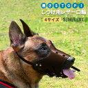 口輪 犬 レザーマズル【4サイズ:S〜XL】小型犬 中型犬 大型犬 ペット しつけ用品 通気性 吠え防止