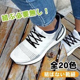 結ばない靴紐【全20色】カプセルロック式でキュッと固定! 1m 左右セット 伸縮 ゴム 靴ヒモ 靴ひも 留め具