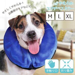 エリザベスカラー ソフト 犬 猫 【XL/L/M】 やわらか エアークッションタイプ ずり落ち防止穴付き 大型犬 中型犬