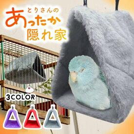 鳥用 三角ベッド ハンモック 【全3色】 吊りベッド バードテント ペット用品 もこもこ あたたかい 鳥かご ケージ 寝床 とり インコ
