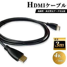 HDMI ケーブル 3m 高品質 4K / 30Hz 3D対応 (1.4規格) 高画質 音声 3メートル テレビ ゲーム機 DVD ブルーレイ HDプレーヤー 接続