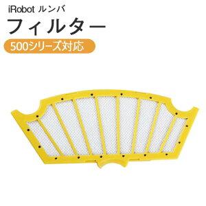 iRobot Roomba アイロボット ルンバ 専用 フィルター(500シリーズ 対応) 大掃除