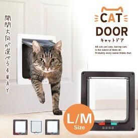 ペットドア キャットドア <M/Lサイズ> 4WAY 開閉ロック機能付き【2サイズ×3カラー】猫 小型犬用に! 出入り後にドアを止める磁石内臓