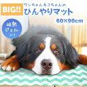 ペット用 ひんやり マット【超大型 XLサイズ】90cm×60cm 猫 小型犬 中型犬 大型犬 ファミリーサイズ 防水加工 冷感 …