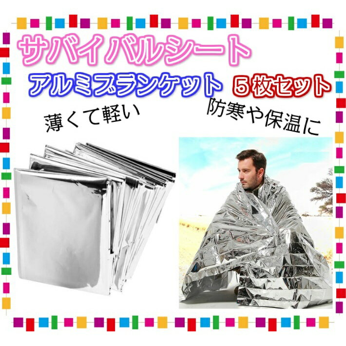 【5枚セット】サバイバルシート アルミブランケット 防寒 保温 防災 非常用