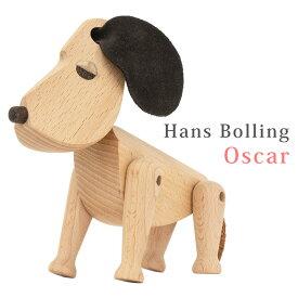 [割引クーポン発行中] Hans Bolling Oscar dog (Mサイズ) デザイナーズ リプロダクト品 木製 玩具 ハンス ブリング オスカー 犬 ギフト インテリア オブジェ 置物 北欧 コレクション 完成品 おもちゃ 人形 フィギュア