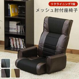 [割引クーポン発行中] 座椅子 フロアチェア パーソナルチェア リクライニング 肘掛付き PVC メッシュ ハイバック 角度調節7段階 折りたたみ チェア ハイバック座椅子 ダイニング リビング[送料無料]