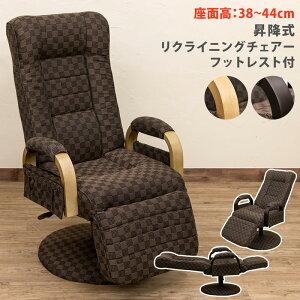 [割引クーポン発行中] チェア 座椅子 布地 昇降式リクライニングチェアー 回転式 ハイタイプ 高座椅子 ダイニング リビング おしゃれ ハイバック 回転 肘掛け 肘付き かわいい ゲーム レバー