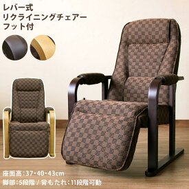 [割引クーポン発行中] ハイバック座椅子 肘付き座椅子 座椅子 リクライニングチェア イス チェア 布地 レバー式リクライニングチェ ア ハイタイプ 高座椅子 高さ調節 ダイニング リビング[送料無料]