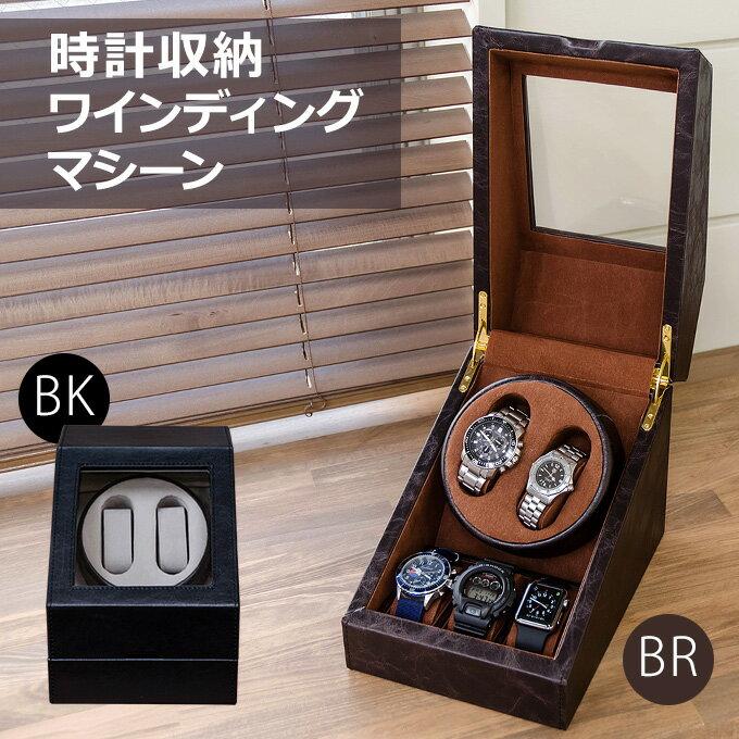 【今すぐ使える割引クーポン発行中】ワインディングマシーン 2本巻き 腕時計収納ウォッチケース ワインディング機能付き 収納ケース時計収納ワインディングマシーン【送料無料】
