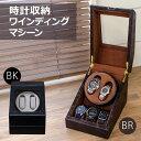 【今すぐ使える割引クーポン発行中】ワインディングマシーン 2本巻き 腕時計収納ウォッチケース ワインディング機能付…
