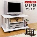 [今すぐ使える割引クーポン発行中]テレビ台 木製 テレビボード テレビラック オープンラック JASPER 80cm 32インチ 収…