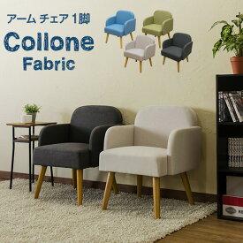 [割引クーポン発行中] チェア パーソナルチェア おしゃれ イス 北欧 ファブリック チェア 1人掛けチェア 座面高42cm 肘付き ロータイプ 1人掛けソファー 1Pチェア 食卓椅子 木製 椅子 アームチェア Collone Fabric [送料無料]