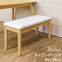 [割引クーポン発行中] ベンチ ダイニングベンチ 椅子 木製 長椅子 合成皮革 天然木 木製 ダイニングベンチ PVC ダイニ…