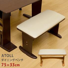 [今すぐ使える割引クーポン発行中]ベンチ イス・チェア ダイニングチェアー 木製 ATOLLダイニングベンチ イス 椅子 スツール 背もたれなし[送料無料]
