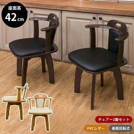 ダイニング チェア 回転 ダイニングチェア 2脚セット 肘付き 回転式 イス 椅子 木製 おしゃれ クッション ブラウン ナチュラル 食卓 KELLY 天然木 回転座面 PVC 肘掛け付チェア