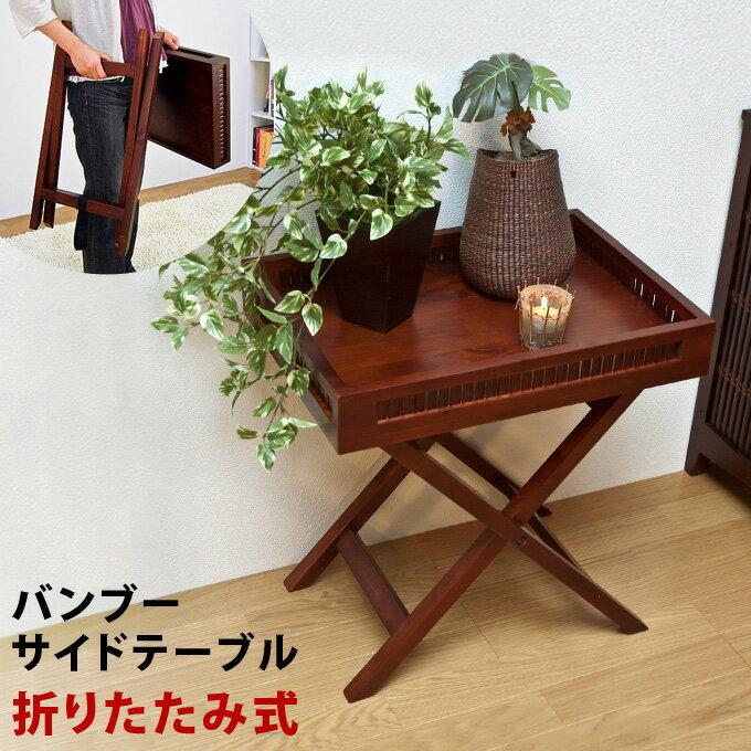 【今すぐ使える割引クーポン発行中】サイドテーブル 折りたたみサイドテーブル 木製サイドテーブル 折りたたみテーブル 簡易テーブル 観葉植物置き台 竹サイドテーブル アジアンバンブーサイドテーブル