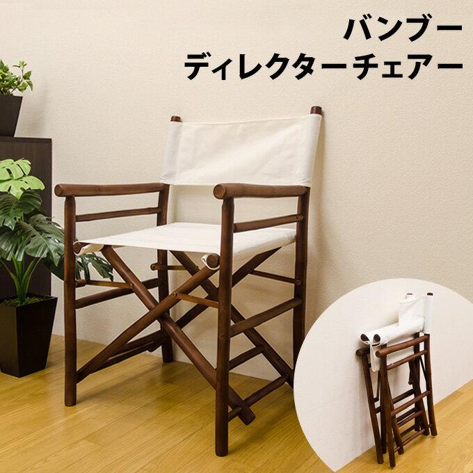 【今すぐ使える割引クーポン発行中】ディレクターチェァ 折りたたみチェア 木製チェア アジアンバンブーディレクターチェア09ss3
