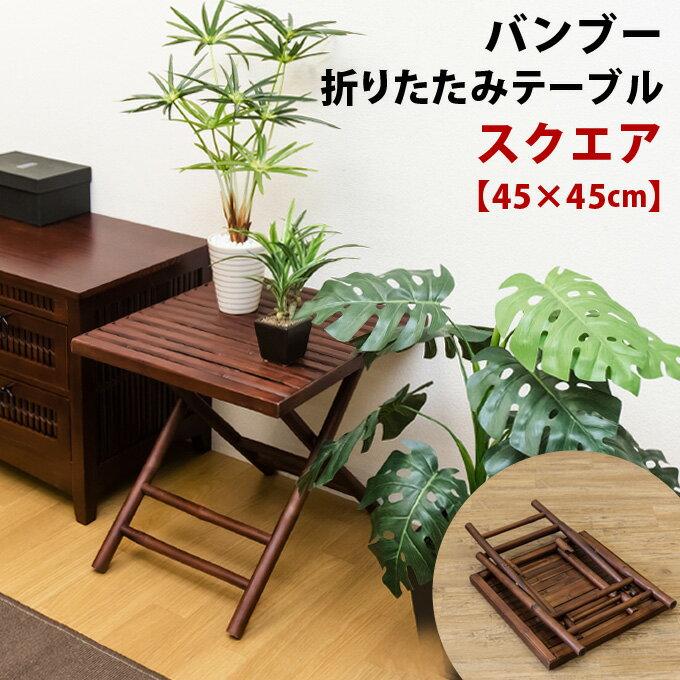 【今すぐ使える割引クーポン発行中】テーブル ローテーブル 角型 バンブー 折りたたみミニテーブル 折りたたみテーブル 竹 和風 1年保証 コンパクト【アジアンバンブー折りたたみミニテーブル