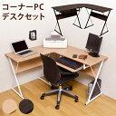 【今すぐ使える割引クーポン発行中】デスク パソコンデスク l字型 L字 デスク シンプルデスク ワークデスク ク PCラック 机 パソコン机 つくえスリムデスク