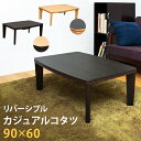 【今すぐ使える割引クーポン発行中】こたつ こたつテーブル 快適暖房こたつ カジュアルコタツ 90×60cm ヒーター300…