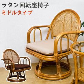 [割引クーポン発行中] 籐家具 座椅子 父の日 母の日 敬老の日 座椅子ラタン 回転座椅子 肘付き ミドルタイプ 椅子 イス いす チェアー[送料無料]